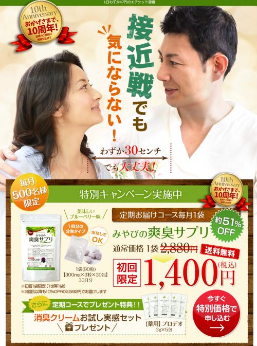みやびの爽臭サプリの商品詳細ページ