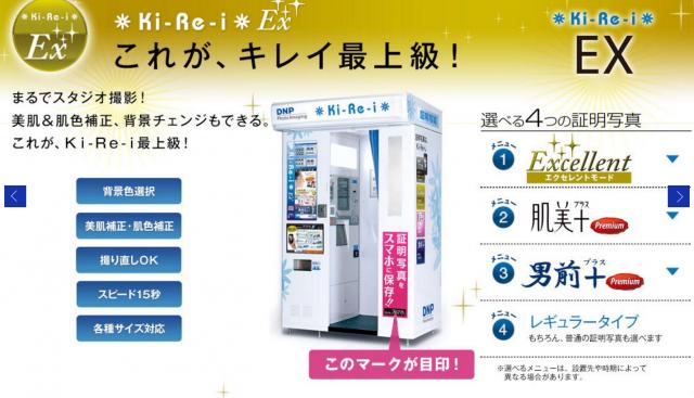 Ki-Re-iEXの紹介ページ