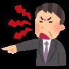 ワンマン社長で仕事辞めたい人へ。今すぐ退職して転職しよう!気分屋&怒鳴り散らす社長の元ではキャリアアップも望めないよ?