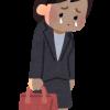 事務を辞めたい理由7つ。人間関係が辛いなら辞めてもいいんです!楽な仕事&給料アップ出来るマル秘テクニックも限定公開中!