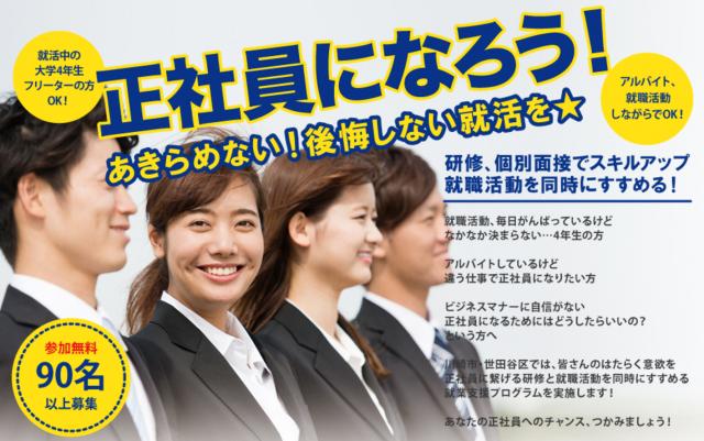 川崎市・世田谷区若者就業支援事業の案内ページ