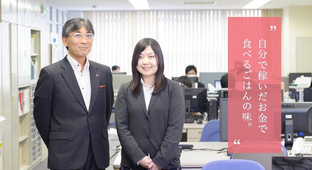 東京しごとセンター 若者正社員チャレンジのインタビュー
