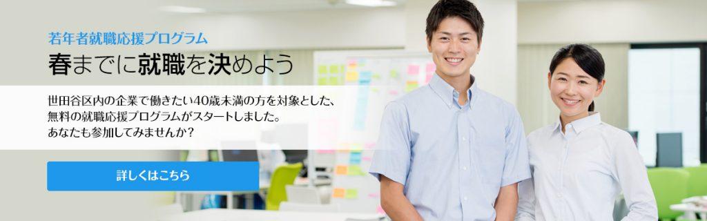 世田谷で働こうwebの公式HP