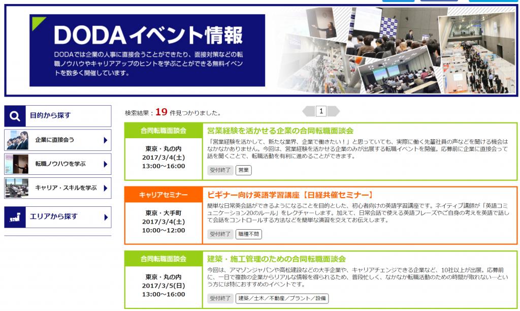 DODAの就職イベント情報