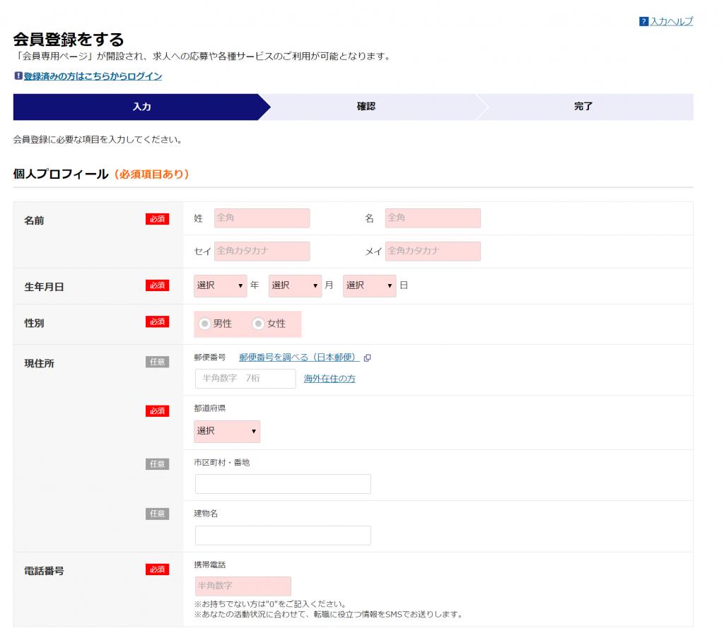 DODAの会員情報登録画面