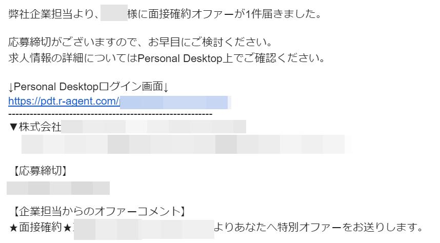 営業担当のオススメの実際のメール