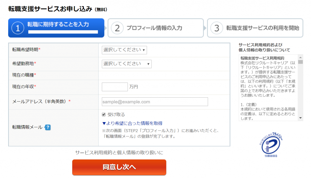 リクルートエージェントの転職支援サービス申込画面