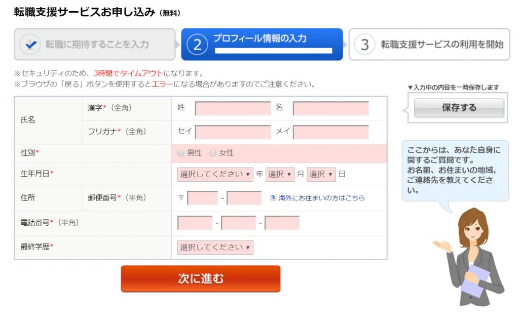 リクルートエージェントの転職支援サービスのプロフィール入力画面