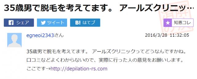 東京アールズクリニック(メンズリゼ)の脱毛に関するyahoo知恵袋の相談
