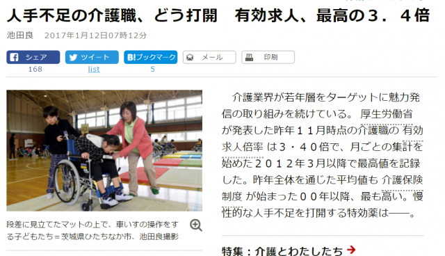 朝日新聞による「人手不足の介護職、どう打開?有効求人最高の3.4倍」の記事