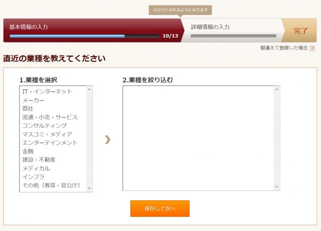 ビズリーチの登録時の直近の業種選択画面