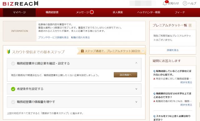 ビズリーチの登録完了後のマイページの画面