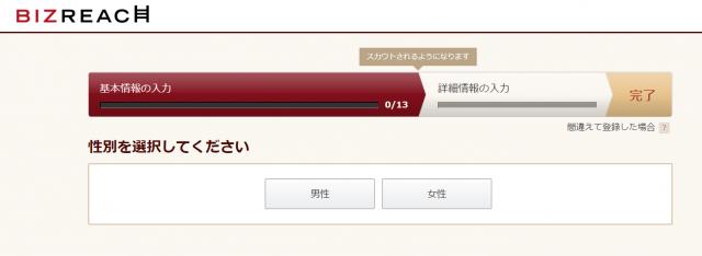 ビズリーチの登録時の性別選択画面