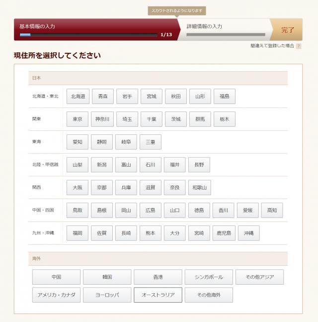 ビズリーチの登録時の現住所選択画面