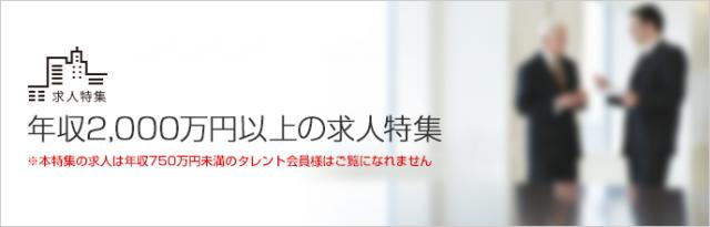ビズリーチの年収2000万円以上の求人特集