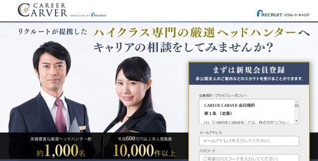 キャリアカーバーの公式HP