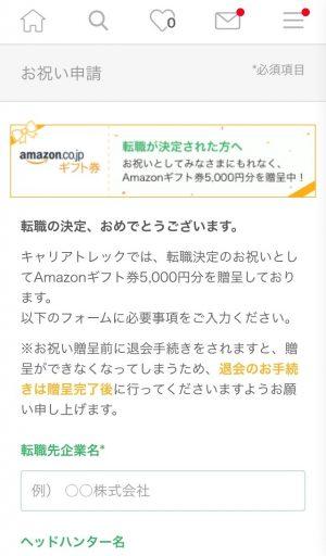 キャリトレの転職成功者へのAmazonギフト券贈呈の案内ページ