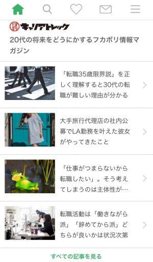 日刊キャリトレのTOP画面