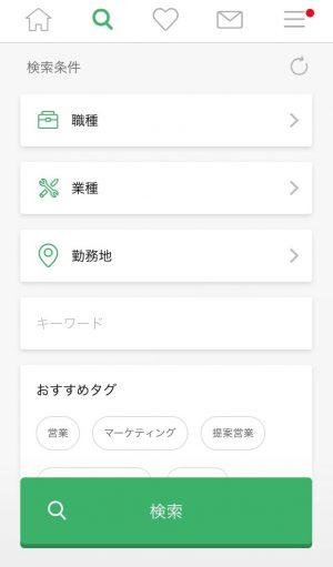 キャリトレの検索条件入力画面