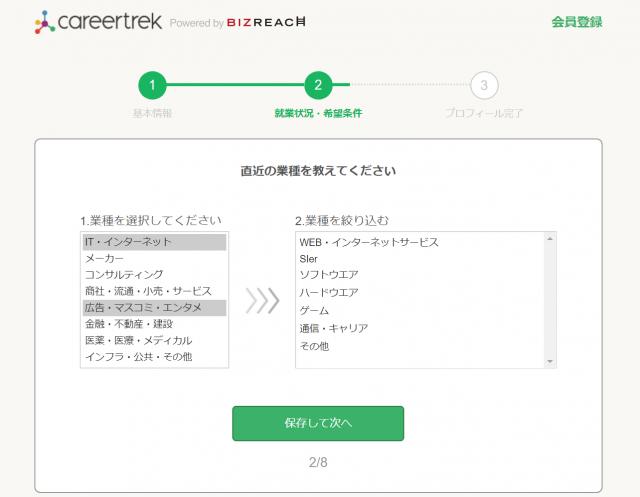 キャリトレ登録画面の直近の業種選択画面