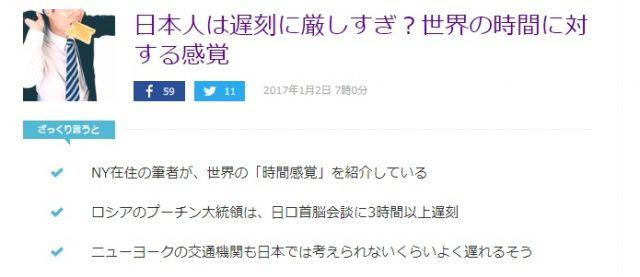 日本は遅刻に厳しすぎる?世界の時間に対する感覚の記事のキャプチャ