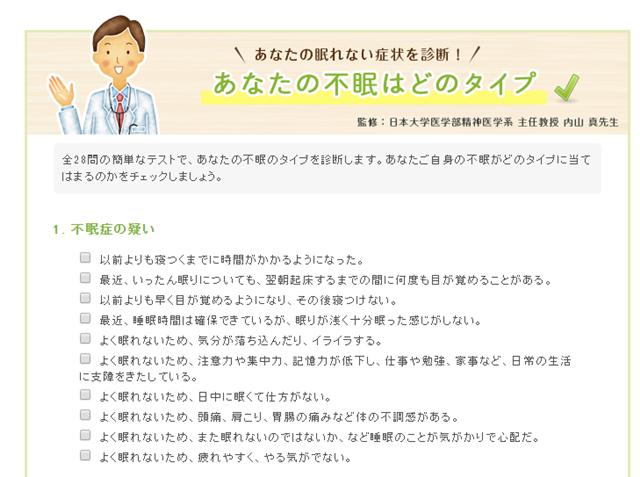 田辺三菱製薬のスイミンネット。セルフチェックで不眠診断