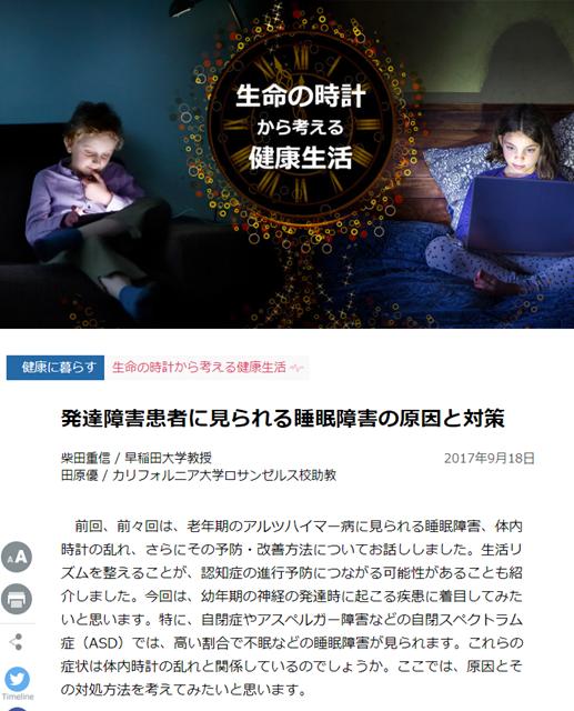 発達障害患者に見られる睡眠障害の原因と対策。毎日新聞