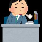 仕事に飽きた&辞めたい原因9つ。モチベーション・やる気が上がらないなら転職だ!続かないなら無理して仕事する必要はないぞ!