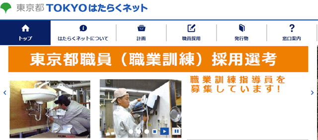 TOKYOはたらくネットの公式HP