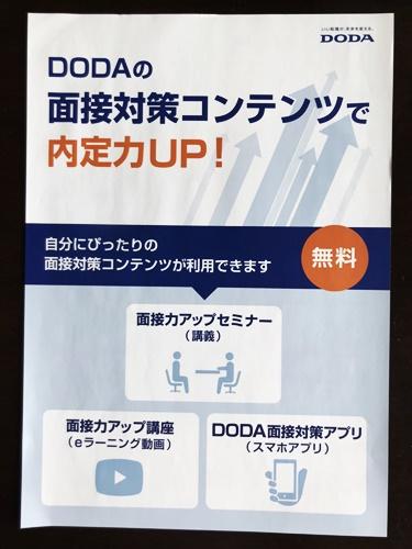 DODAの面接対策コンテツで内定力UP!のチラシ