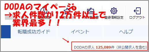 DODAの求人件数125,089件のマイページ