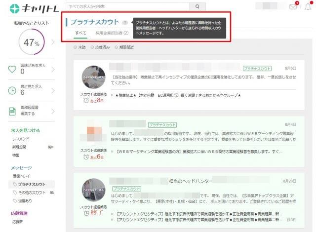 キャリトレのマイページの画面