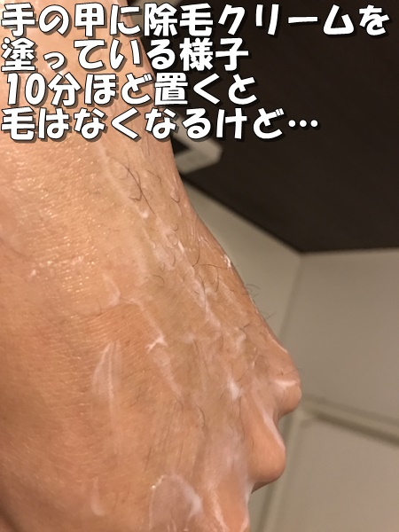 NULLリムーバークリームに手の甲に塗っている画像