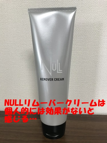 NULL/リムーバークリームはヒゲの濃さ解決に効果はない