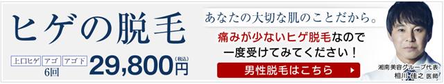 湘南美容外科のヒゲ脱毛29,800円のバナー