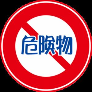 危険物の標識