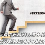 銀行の転職時の強み8選!人気の転職先も9つ紹介。強みを活かした自己PRや面接対策をすれば未経験でも転職成功出来るぞ!