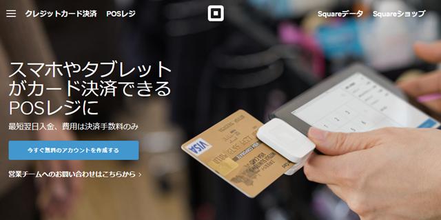 決済のフィンテック企業であるSquare