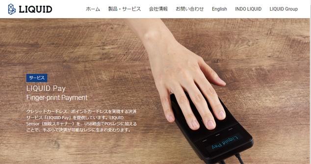 指紋決済のフィンテック企業であるLIQUID PAY